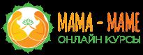 """Онлайн-курсы """"Мама-Маме"""""""
